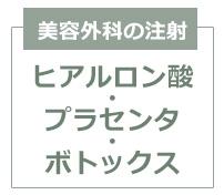 美容外科の注射 ヒアルロン酸・プラセンタ・ボトックス